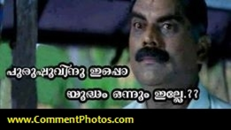 Comedy Images For Whatsapp In Malayalam | imagebasket.net