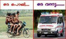 ദേ പോയി ദാ വന്നു - Dhe poyi Dhaa Vannu - Bike Overloading, Accident, Ambulance