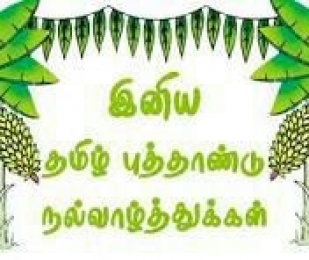 Iniya Tamil Puthandu NalVazhthukkal - Happy New Year
