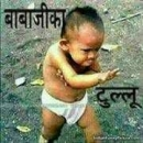 Babaji Ka Thullu Small Kid